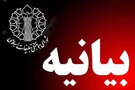 شورای هماهنگی تبلیغات اسلامی بیانیه صادر کرد