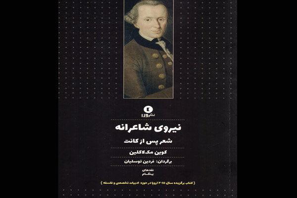 کتاب نیروی شاعرانه شعر پس از کانت منتشر شد