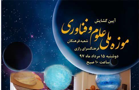 افتتاح موزه علوم و فناوری در فرهنگسرای رازی
