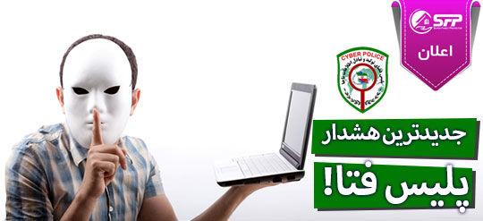 هشدار های پلیس فتای خوزستان به مشتاقان فضای مجازی