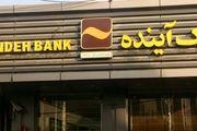 آغاز فعالیت خزانه بانک آینده، جهت تحویل گرفتن سکه