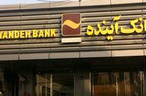 اعطای تسهیلات ریالی با پس انداز ارزی در بانک آینده