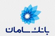 خدمات ویژه بانک سامان برای فعالان صنایع غذایی