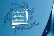 فراخوان نخستین دوره جشنواره داستانی آب در سطح ملی منتشر شد