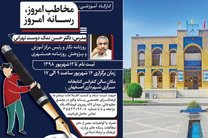 """کارگاه  آموزشی """"مخاطب امروز ، رسانه امروز""""  در اصفهان  برگزار می شود"""