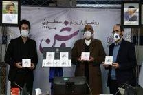 سازمان فرهنگی هنری از پوئمسمفونی راه روشن با موضوع بیانیه گام دوم انقلاب رونمایی کرد