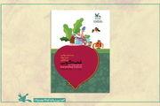 رونمایی از پوستر بیستوسومین جشنواره بینالمللی قصهگویی