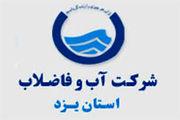 مروست اولین شهر استان یزد در حذف قبوض کاغذی آب مشترکان