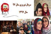 ساعت پخش سریال های نوروزی اعلام شد