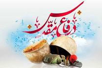 بیانیه سپاه حضرت صاحب الزمان اصفهان به مناسبت هفته دفاع مقدس