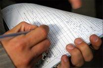 یکهزار و ۲۷۳ مورد به مراجع قضایی یزد معرفی شدند