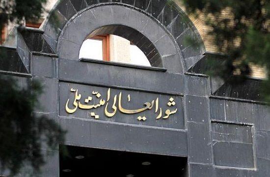 شورای عالی امنیت ملی از ابتدای سال جدید تاکنون جلسه ای نداشته است