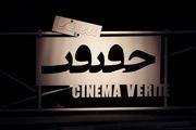 مهلت شرکت در جشنواره سینماحقیقت تمدید شد