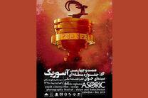 عکسهای راهیافته به جشنواره آسوریک اعلام شدند