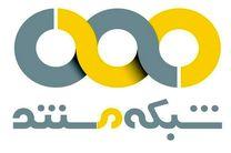 پخش تصاویری از اولین مجلس شورای اسلامی پس از واقعه ۷تیر