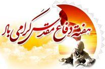 پیام تبریک مدیر منطقه 10 شهرداری اصفهان  به مناسبت آغاز هفته دفاع مقدس