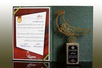 روابط عمومی شرکت گاز استان اصفهان سرآمد شد