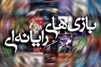 برگزاری جشنواره ساخت بازی های رایانه ای در نمایشگاه بین المللی اصفهان