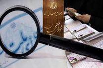 محدوده نظارت استصوابی شورای نگهبان در کلیات طرحی تصویب شد