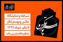 زمان ثبت نام در مسابقه و نمایشگاه عکس و پوستر تئاتر فجر تمدید شد