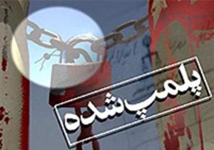 89 واحد صنفی متخلف در اصفهان پلمب شدند