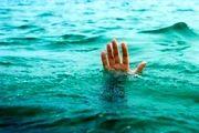 غرق شدن پدری با 2 فرزندش در سد کهنک  اصفهان