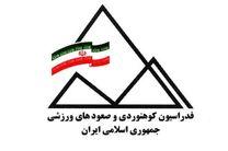 تهران میزبان اجلاس جهانی کوهنوردی شد