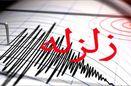 زلزله 3.6 ریشتری تازه شهر  آذربایجان غربی را لرزاند