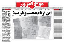 جهانگیری: تقصیر «محمود» بود / سازمان بازرسی: «حسین فریدون» گفت