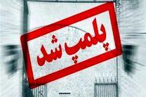 پلمب 24 واحد صنفی  آرایشگاه زنانه متخلف در اصفهان