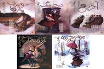 قصههای عجیب برای بچههای عجیب منتشر شد