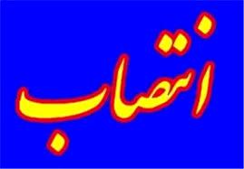 سرپرست معاونت سیاسی، امنیتی استانداری اصفهان منصوب شد