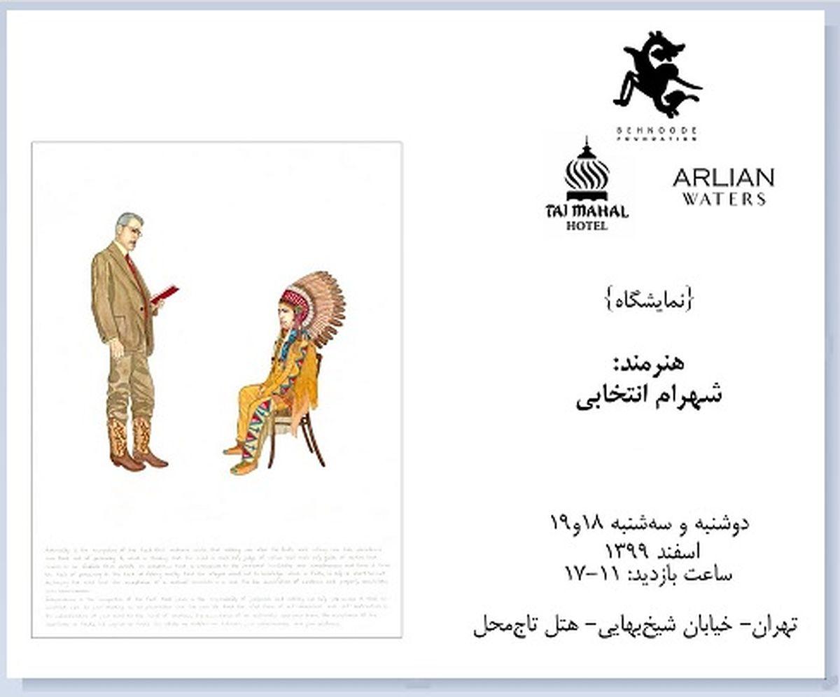 گزیده آثار شهرام انتخابی در تهران به نمایش در می آید