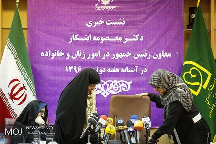 نشست+خبری+معاون+امور+زنان+و+خانواده+ریاست+جمهوری