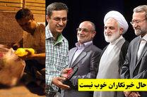 انتقاد تند یک خبرنگار به جایگاه خبرنگاران و رسانه در کشور / پوسترچسبانهای انتخاباتی خبرنگار شدند!