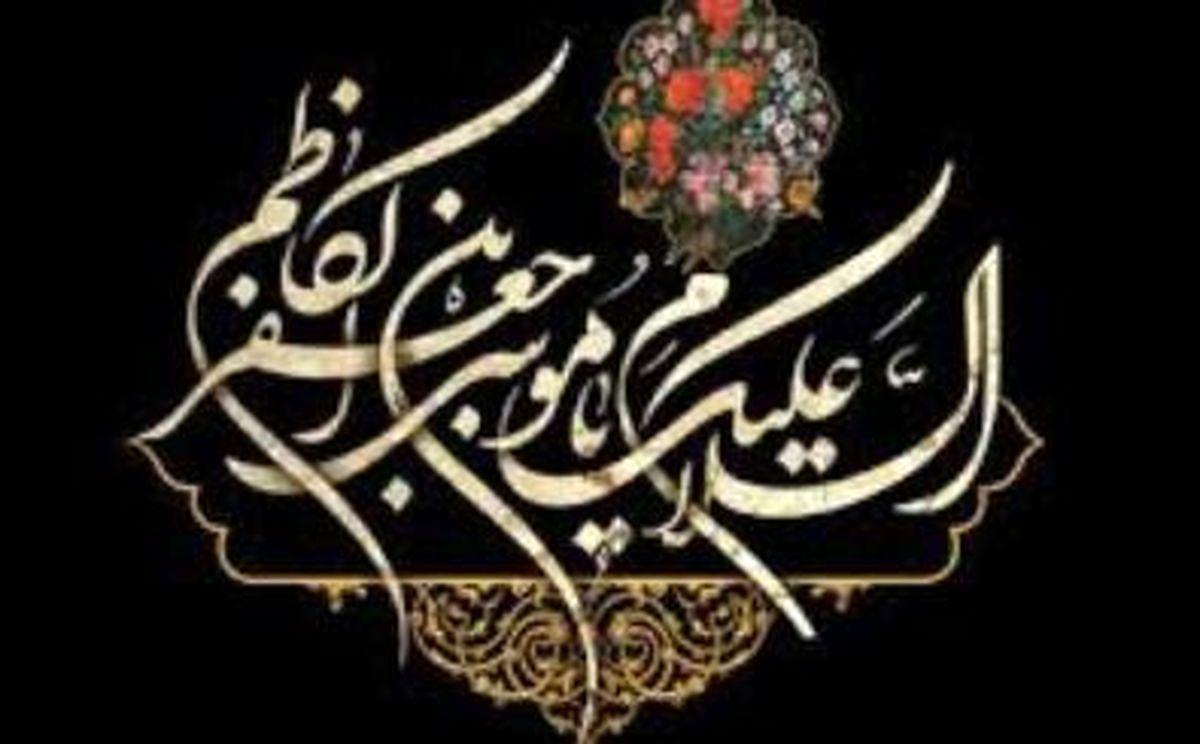 20 بقعه شاخص میزبان برگزاری مراسم شهادت امام کاظم(ع)