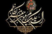 ۳ ویژه برنامه سوگواری شهادت امام کاظم (ع) برگزار می شود