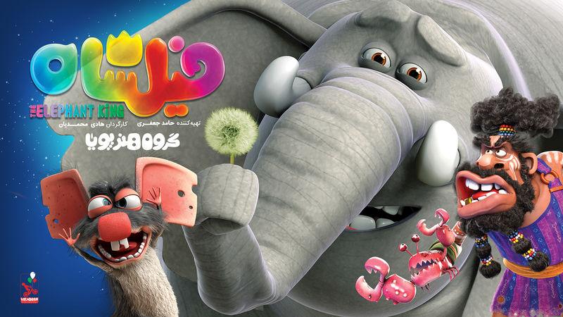 فیلشاه به بازار کن می رود