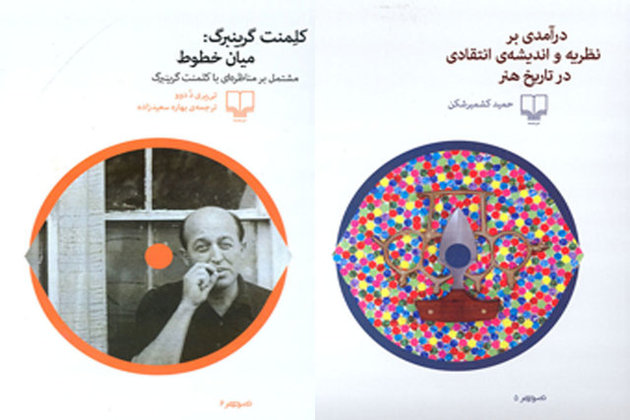دو کتاب درباره هنر منتشر شد