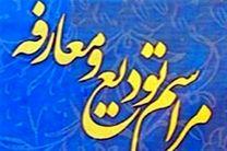 فرمانده جدید نیروی انتظامی استان اردبیل معرفی شد
