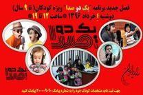 رقابت کودکان برای گویندگی در رادیو
