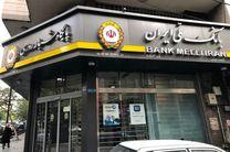 هشدار بانک ملی ایران درباره کلاهبرداری های تلفنی و اینترنتی