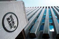 رتبه اقتصادی ایران توسط بانک جهانی اعلام شد