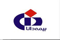 بیمه دانا در جشنواره انتشارات روابط عمومی، سه رتبه ملی کسب کرد