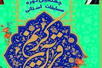 نفرات برتر مسابقات قرآن کریم استان گلستان معرفی شدند