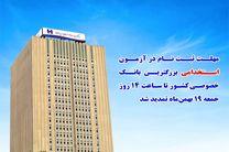 تمدید فرصت استخدام در بانک صادرات ایران