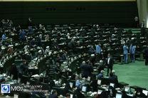 مخالفت مجلس با تشکیل کمیسیون ویژه باشگاه تحریمی ها