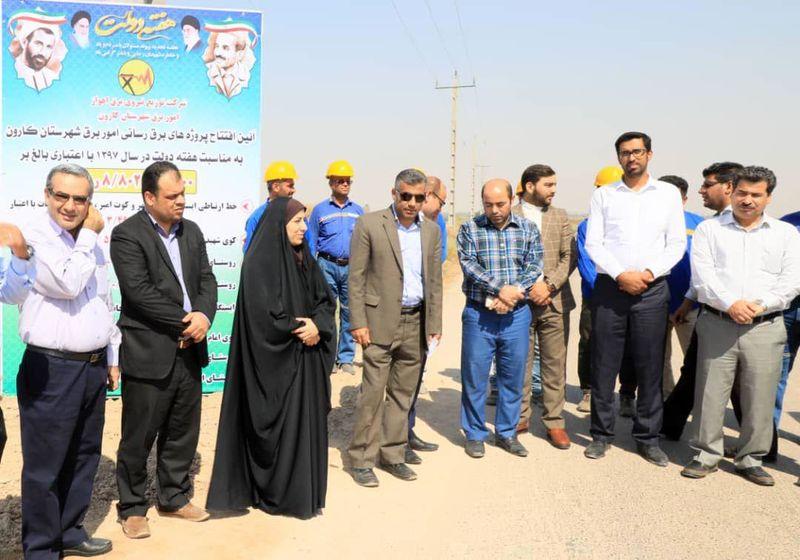 هشت پروژه برق رسانی در  شهرستان کارون افتتاح می شود