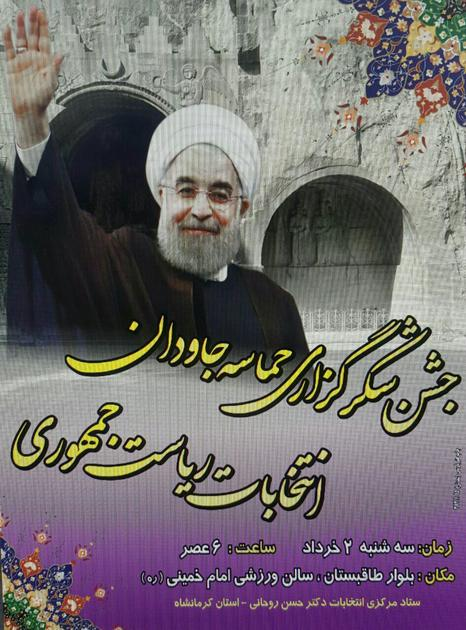 جشن شکرگزاری حامیان روحانی در ورزشگاه امام خمینی (ره) کرمانشاه