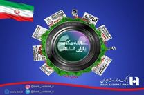 برگزاری جشنواره عکاسی یاران انقلاب توسط بانک صادرات ایران